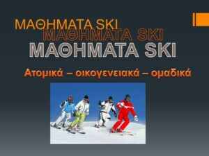 Read more about the article ΜΑΘΗΜΑΤΑ SKI