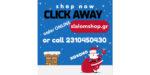 Είμαστε ένα #click_away από τις αγορές σας!
