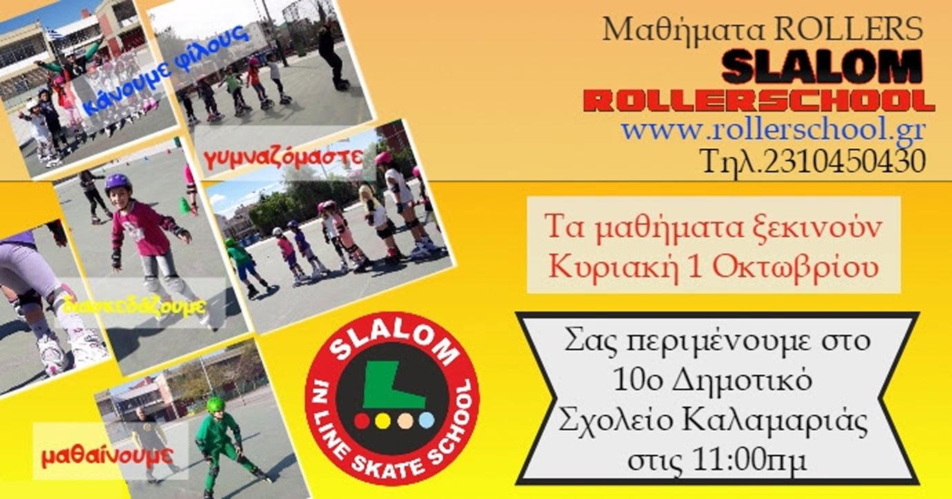 You are currently viewing Tα μαθήματα στο 10ο Δημοτικό Σχολείο ξεκινούν !!!
